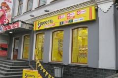 euroset4