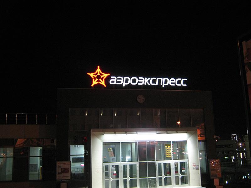 aeroexpress3