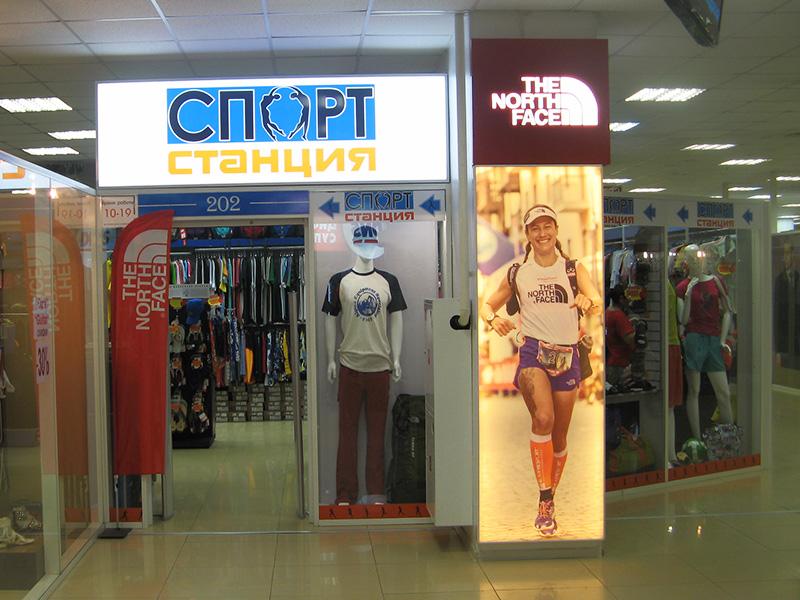 sport_station