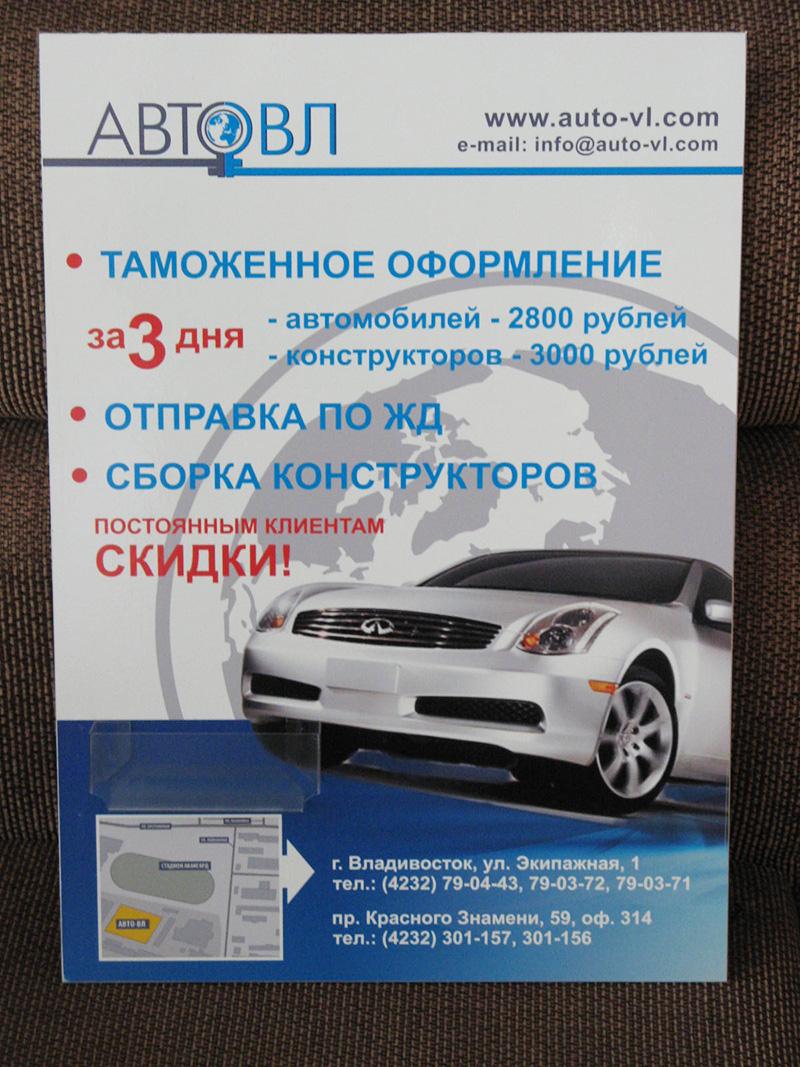 autovl2