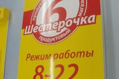 shesterochka