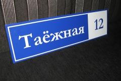 taegnaya